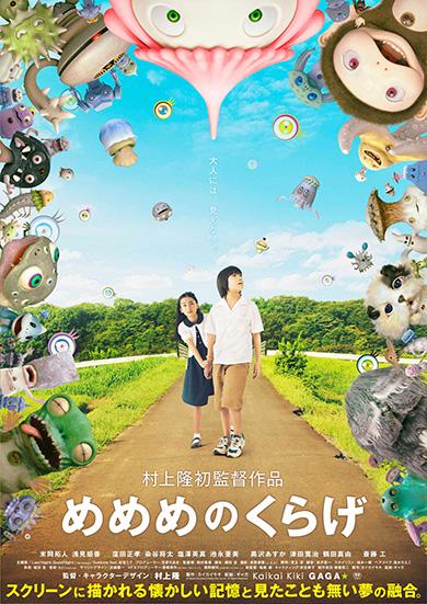 映画「めめめのくらげ」ポスター