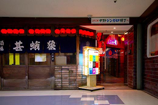 Office Zingaro Yokocho