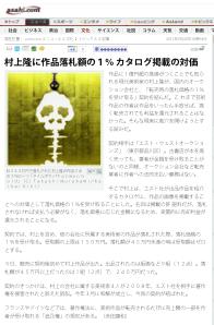 平成23年9月20日付 朝日新聞 asahi.com